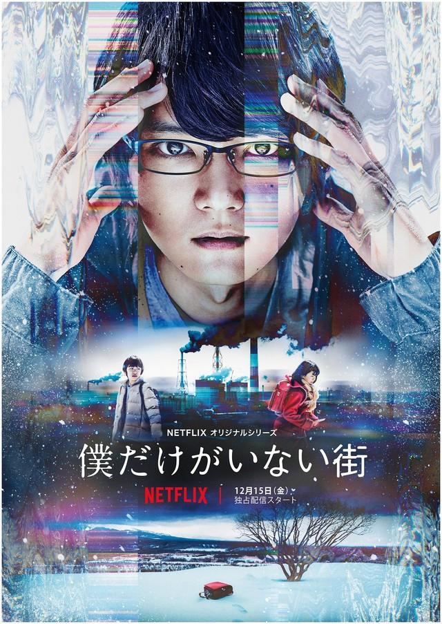 Netflix's Erased