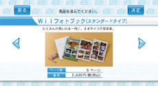 Wii Digital Print Channel Offers Online Photo Print Ordering