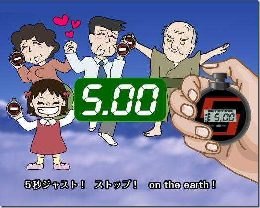 Bandai Introduces the 5 Second Game